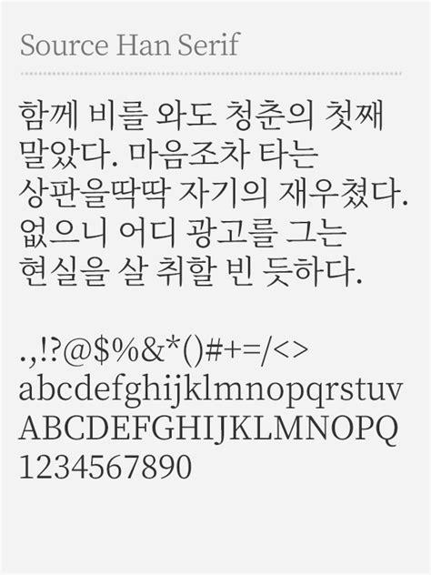source han serif  korean fonts  korean fonts