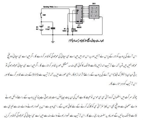 How Make Main Supply Voltage Indicator Urdu