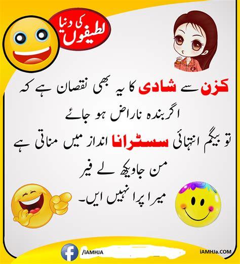 funny jokes  urdu   funniest lateefay