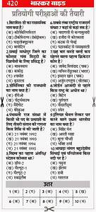 Gk Quiz In Hindi 420 General Knowledge In Hindi Gk In