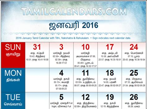 august  tamil calendar