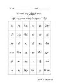 16 Best Tamil Worksheets Images On Pinterest  Birthdays, Kid Activities And Worksheets
