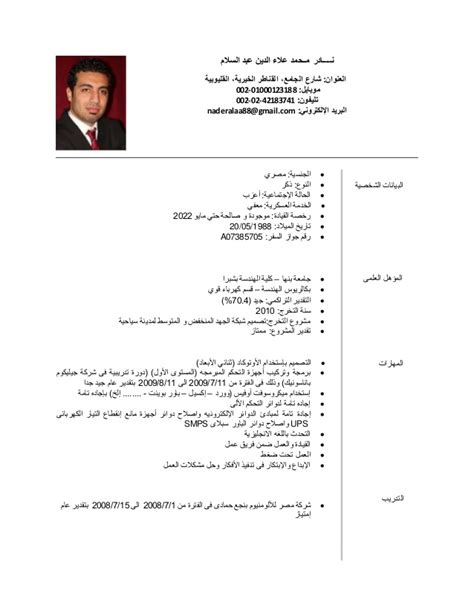 Arabic Resume by Nader Cv Arabic