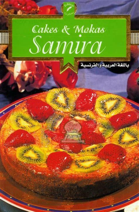 livre de cuisine samira pdf cakes mokas samira livre sur orientica com