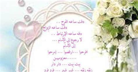 modele texte faire part mariage arabe exemple de texte d invitation de mariage en arabe