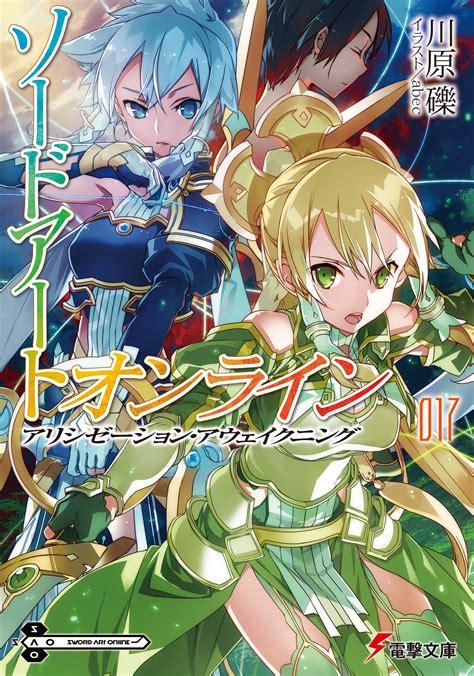 sao light novel sword light novel volume 17 sword