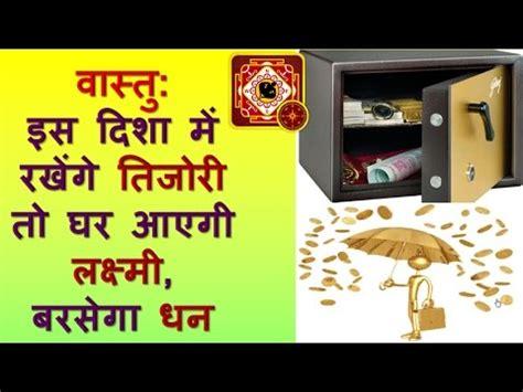 Vastu For Keeping Cupboard by Vastu Keep Safe Cupboard In Right Direction इस द श
