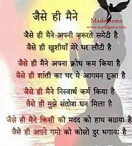 Positive Hindi Thoughts Message, Suvichar Quotes Pictures ...