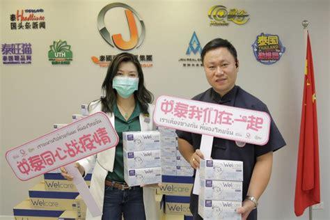 ไทยเจียระไน กรุ๊ป แจกหน้ากากอนามัย แก่องค์กรธุรกิจจีน ...