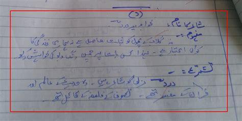 urdu essays in urdu for class 9