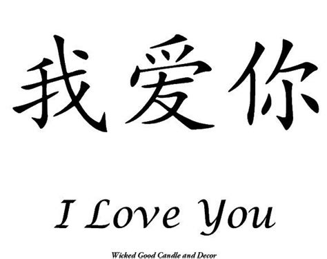 Live Laugh Love Decor Ideas by 1000 Ideas About Chinese Symbol Tattoos On Pinterest