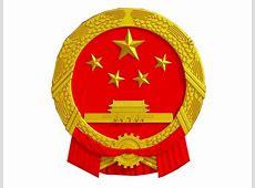 你了解中华人民共和国国徽吗? 国庆百科