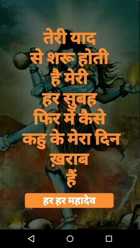 mahadev    shiva shankar mahakal shiva