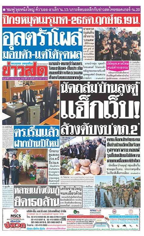 หนังสือพิมพ์ข่าวสด ฉบับวันเสาร์ที่ 24 ธันวาคม 2559 | การเมือง, ข่าว, ธันวาคม