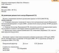 повышение зарплаты бюджетникам в 2019 году в омске последние новости