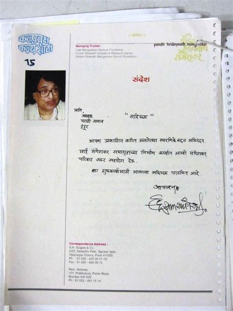 loan application letter  marathi composition patterns