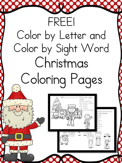 color   letter  color  sight word christmas coloring pages classroom freebies
