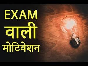 Exam Wali Motivation | Hindi Motivational Quotes Video For ...