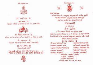 gujarati invitation card amazing template design by on With wedding invitation gujarati text