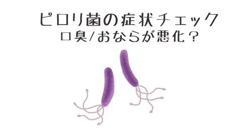 ピロリ 菌 症状