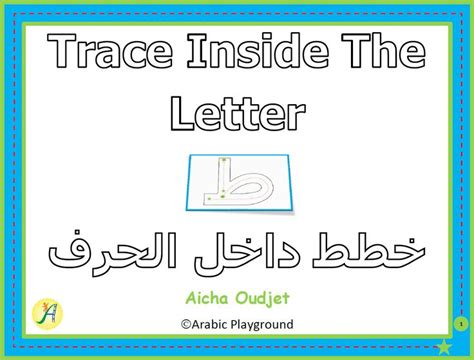 1000 images about arabic preschool lesson plan on