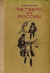 Верещагин олег - не вернуться никогда скачать книгу бесплатно в