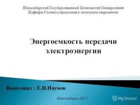 Энергоэффективность и энергосервис в торговле как вывести бизнес на новый уровень? порталэнерго.ru энергоэффективность.