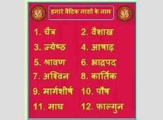 हिन्दू कैलेंडर के महीनों के नाम व उनका महत्व Hindu