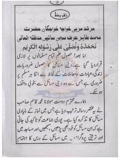 Urdu Namaz Tahiri Barkat Molana Gabol Qasim