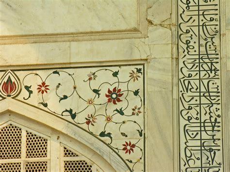 islamic artworks 8 up of taj mahal arabesque and calligraphy