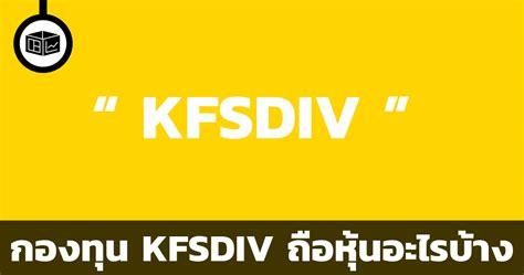 กองทุน KFSDIV ถือหุ้นอะไรบ้าง?   ลงทุนศาสตร์ Investerest.co