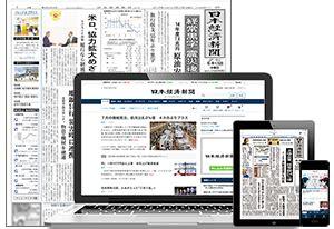 日経 新聞 購読