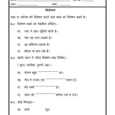 hindi grammar visheshan adjectives projects to try