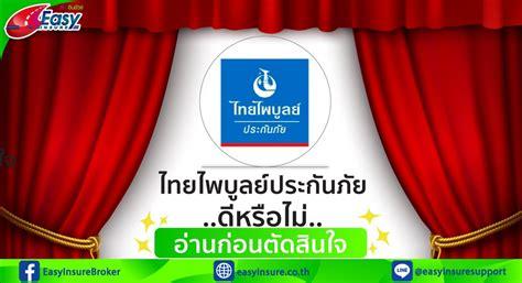 Writer -ประกันภัยไทยไพบูลย์ดีไหม ลองเปรียบเทียบข้อมูล ...