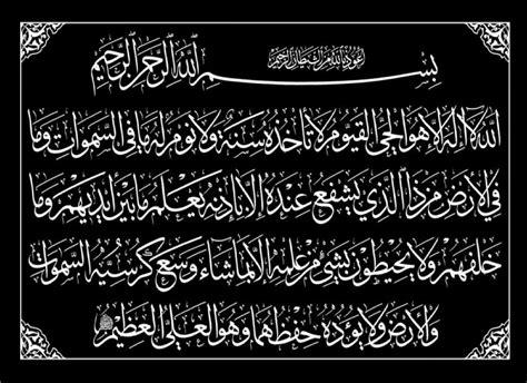 koleksi kaligrafi ayat kursi kufi modern minimalis
