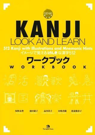 kanji   learn workbook  eri banno