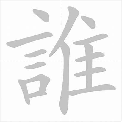 Chinese Character Shei