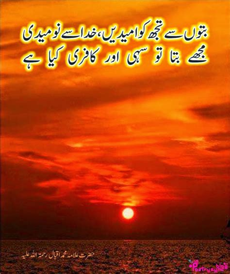 poetry allama iqbal inspirational poetry collection