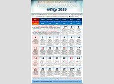 Telangana Telugu Calendars 2019 August Festivals PDF
