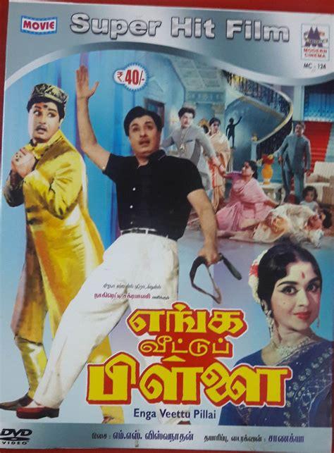 Enga Veetu Pillai எங்க வீட்டுப் பிள்ளை Movie Dvd By
