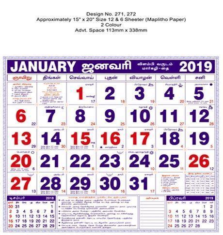p tamil sheeter monthly calendar vivid print