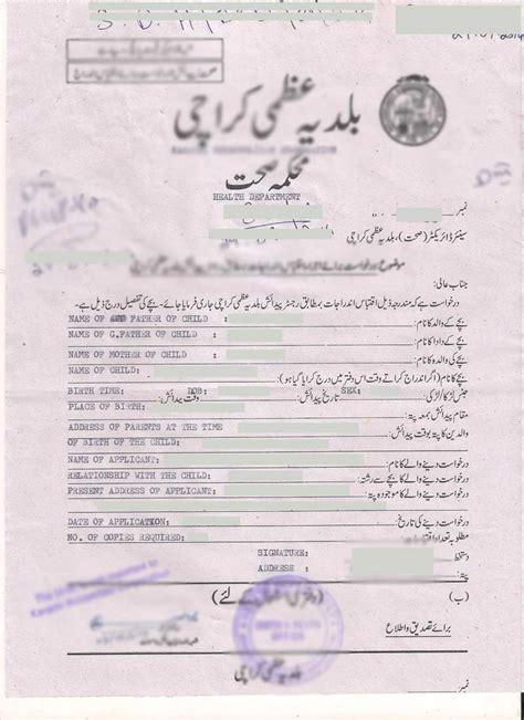 pakistan birth certificate pakistan nadra marriage