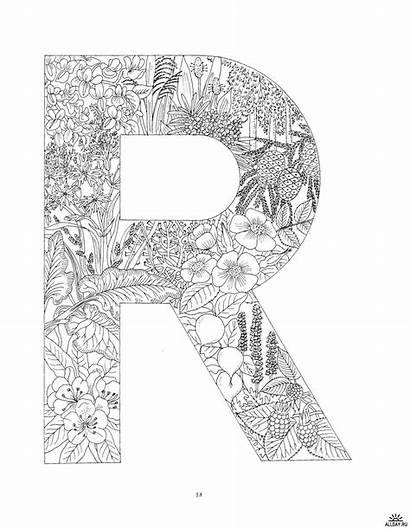 Coloring Alphabet Detailed Printable Geometric Pattern Letters