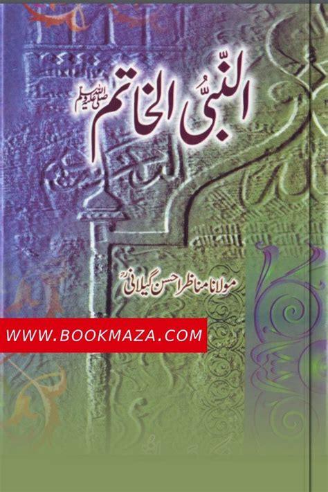 nabi ul pdf ahsan gilani syed manazir molana al khatim pbuh urdu