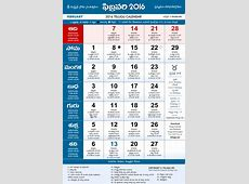 Telugu Calendar 2016 February PDF Print with Festivals