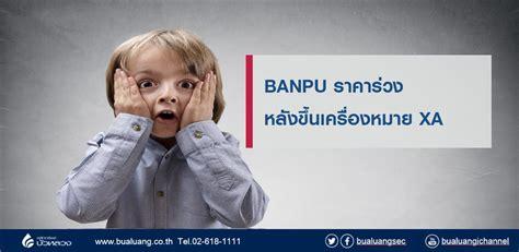 BANPU ราคาร่วงลง...หลังขึ้นเครื่องหมาย XA Bualuang ...