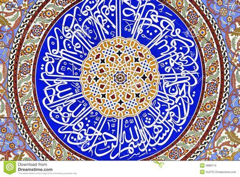 arabische kalligraphie  der moschee stockfoto bild von