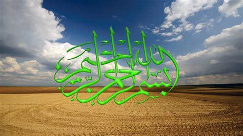 pic new posts: Hd Bismillah Wallpapers