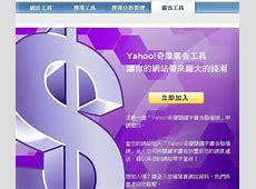 Yahoo!站長工具,大家一起來當網管吧! FreeWillcom 痞客邦