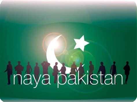 naya pakistan impfashion  news  entertainment